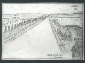 A road to Vitebsk in the Jewish Borough Yanovichi, where Blyuma Perlstein lived (Yanovichi 1929)
