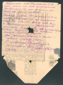 Letter to Blyuma Perlstein about the death of her family (Vitebsk 1944)