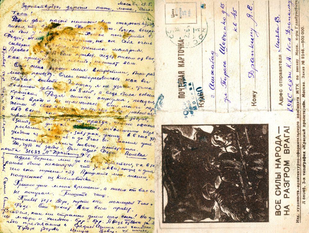 Письмо от мужа Елены Драпкиной (Москва 1945)