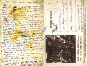 A letter written by Elena Drapkina's husband to his parents (Moscow 1945)