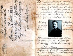 The post card, sent to Moses Zelbert by his friend Lev Gelzin (Nikolaev 1917)