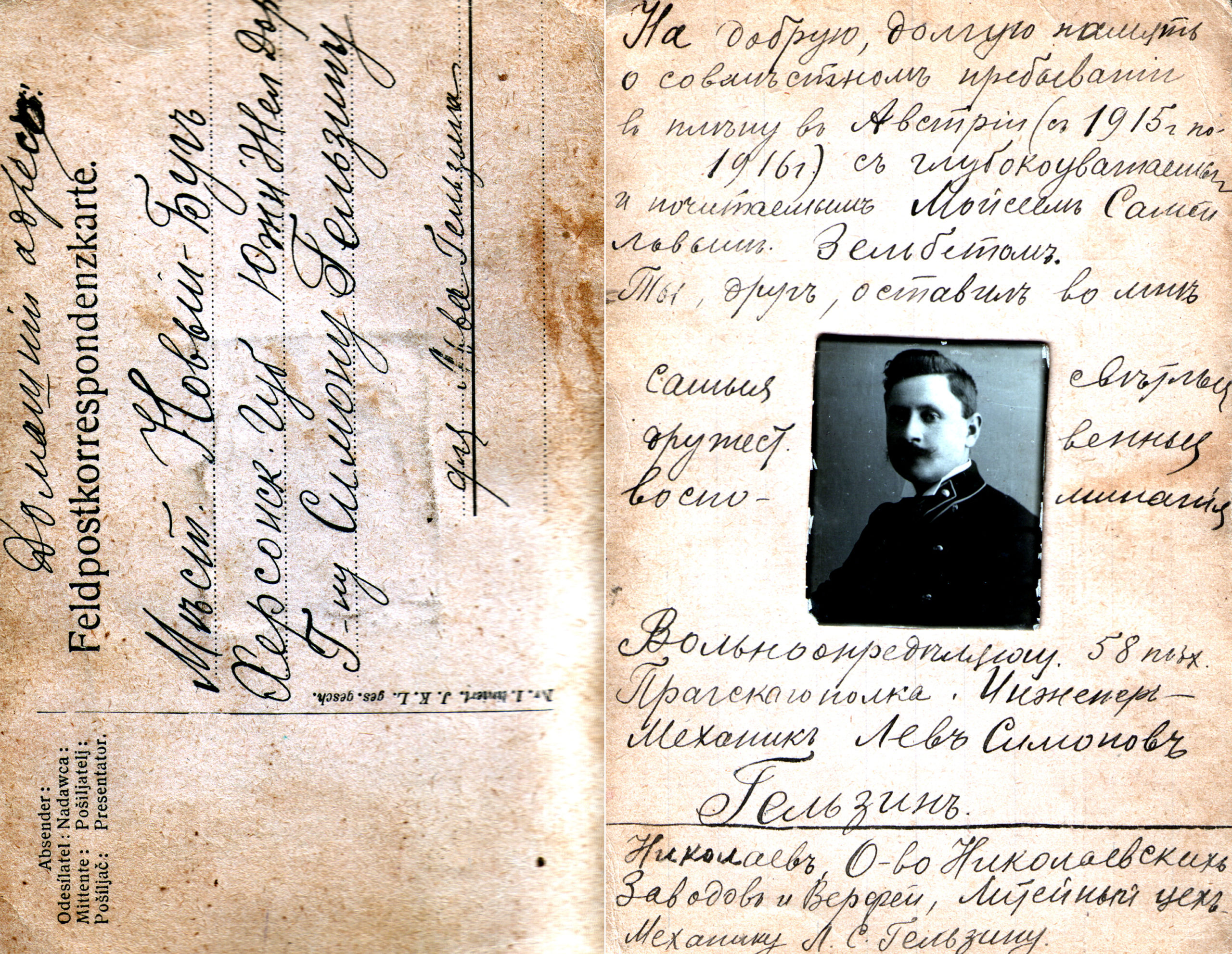 The post card, sent to Moses Zelbert by his friend Lev Gelzin