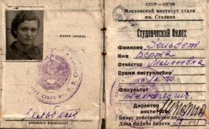 Berta Zelbert's student's card (Moscow 1940)