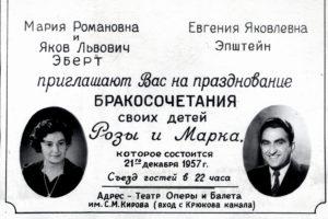 Mark Epstein's wedding invitation card (Leningrad 1957)
