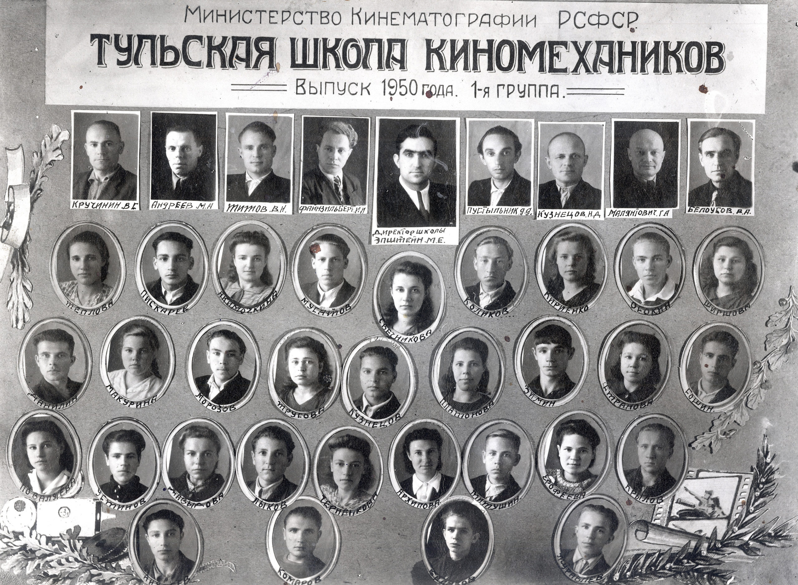 Mark Epstein and students of the Tula Technical School