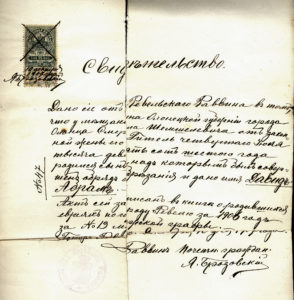 Mark Epstein's uncle's birth certificate (Revel 1906)