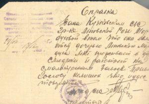 Document certifying Rosa Lipovskaya's working-class origin (1935)